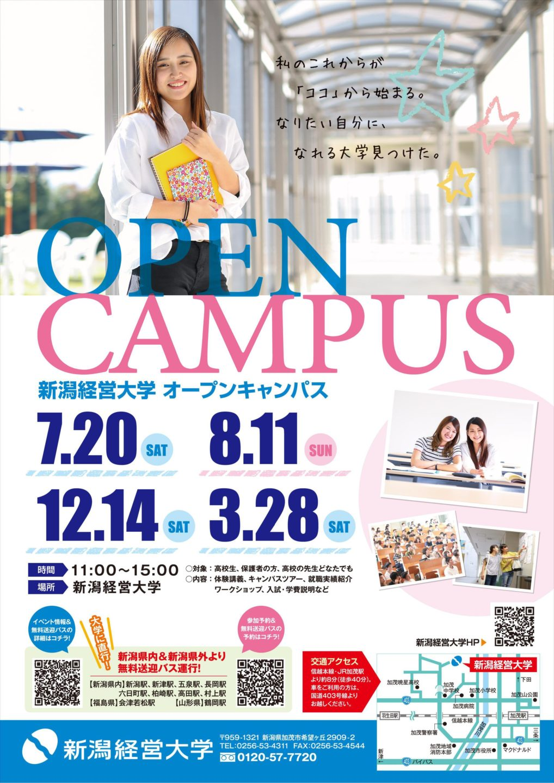 新潟経営大学様2019オープンキャンパスリーフレット