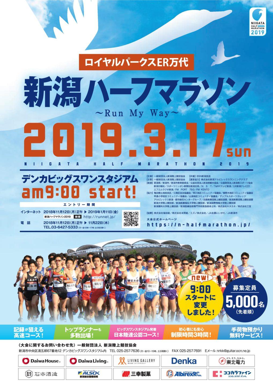新潟ハーフマラソン2019