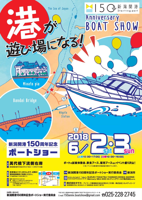 新潟開港150周年記念ボートショーポスター