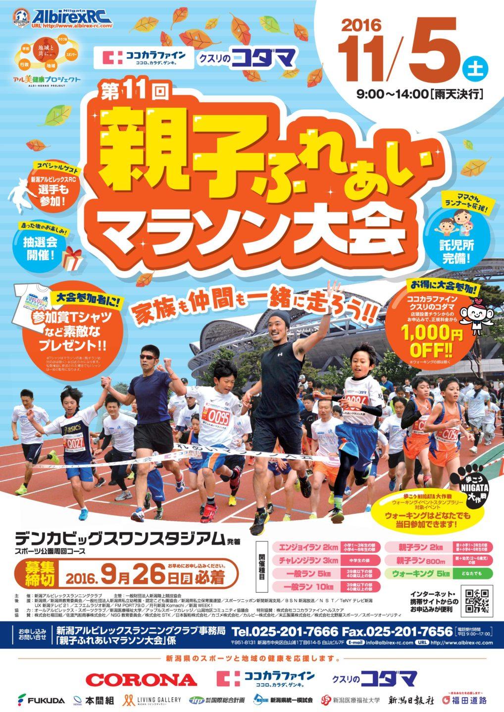 親子ふれあいマラソン大会 ポスター