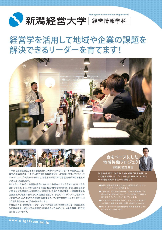 新潟経営大学様経営情報学科リーフレット