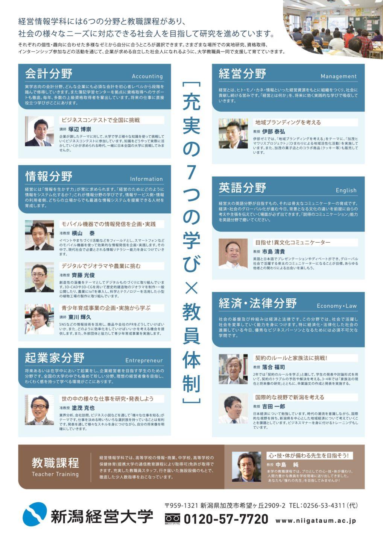 新潟経営大学様経営情報学科リーフレット_ウラ