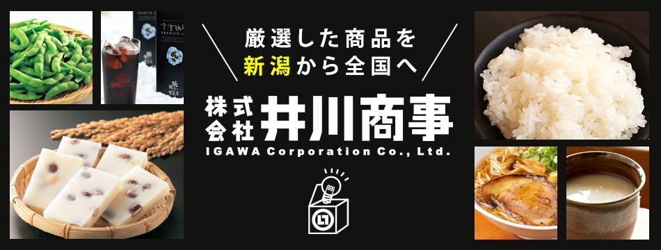 井川商事ヤフーショッピング