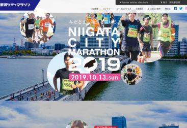 新潟シティマラソン2019