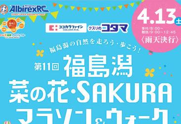 菜の花SAKURAマラソン&ウォークポスター