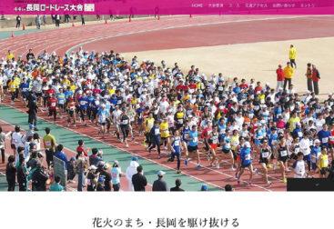 長岡ロードレース大会