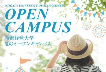 新潟経営大学様「祭」を科学するリーフレット