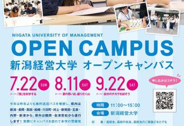 新潟経営大学様オープンキャンパスリーフレット