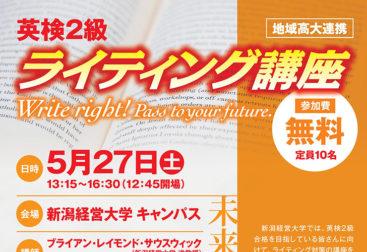 新潟経営大学様ライティング講座