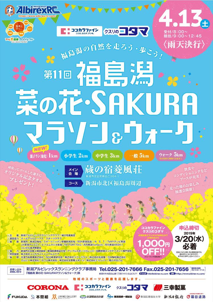 菜の花SAKURAマラソン大会