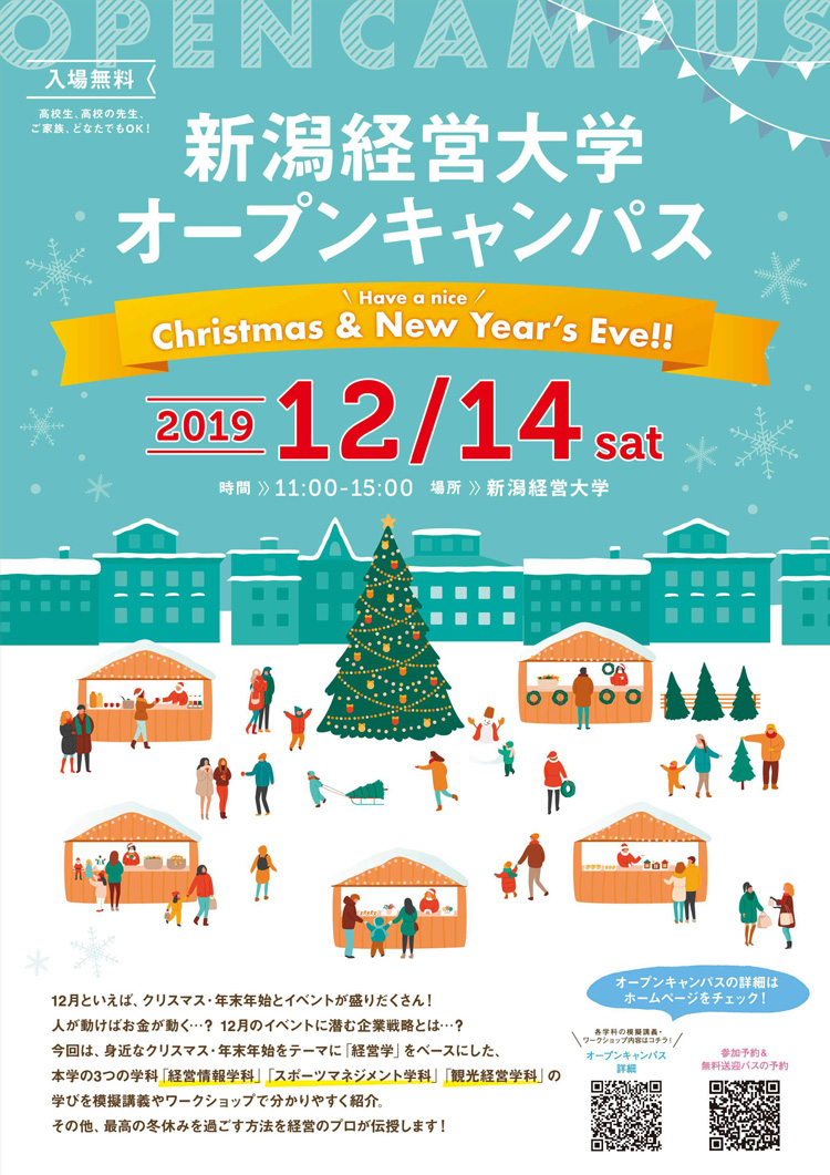 新潟経営大学様12月オープンキャンパス