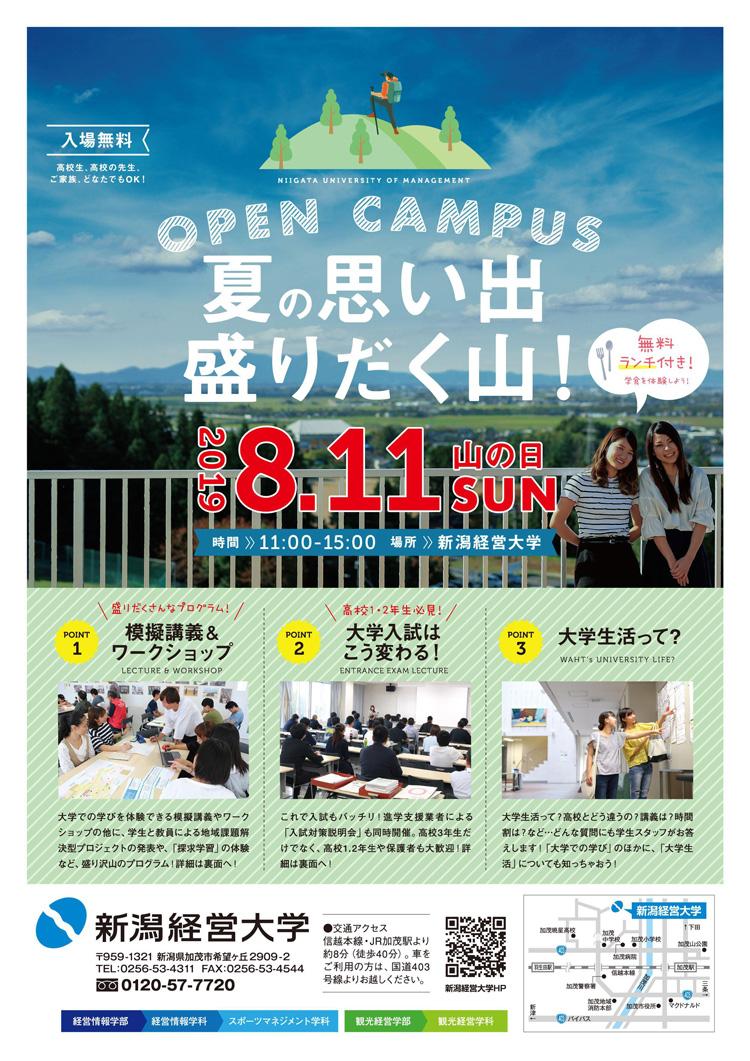 新潟経営大学様8月オープンキャンパス