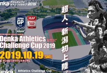 Denkaアスレチックスチャレンジカップ2019