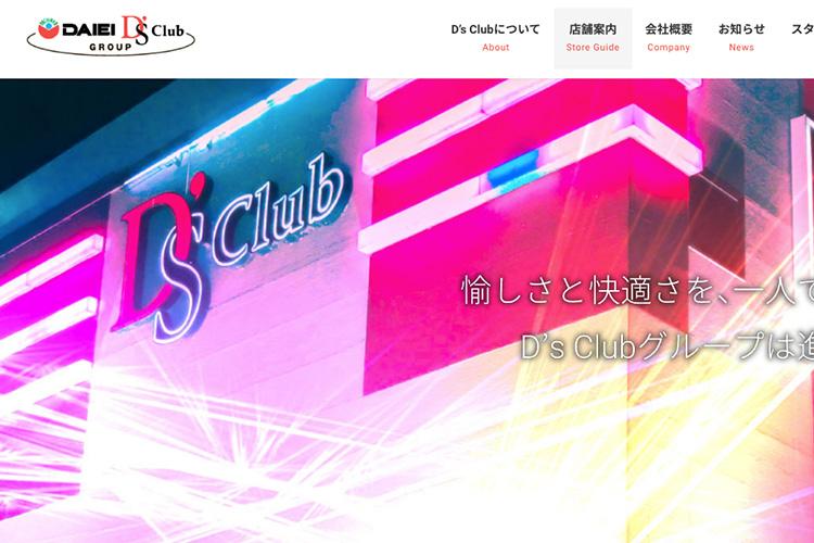 D's club様