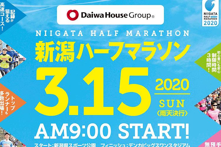 新潟ハーフマラソン2020