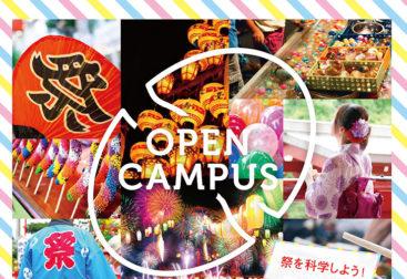 新潟経営大学様7月オープンキャンパス