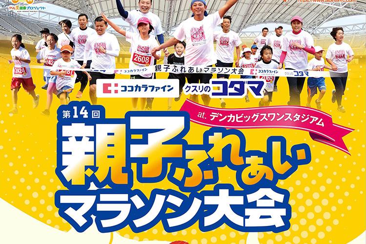 親子ふれあいマラソン大会ポスター